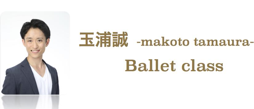[4月]玉浦誠バレエ初級クラス