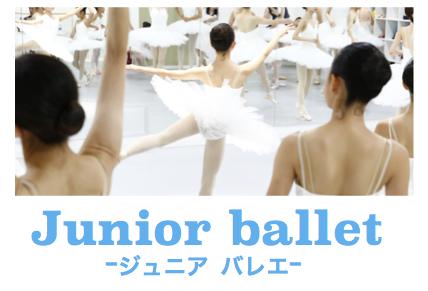 Junior ballet 無料体験・見学随時可能です!