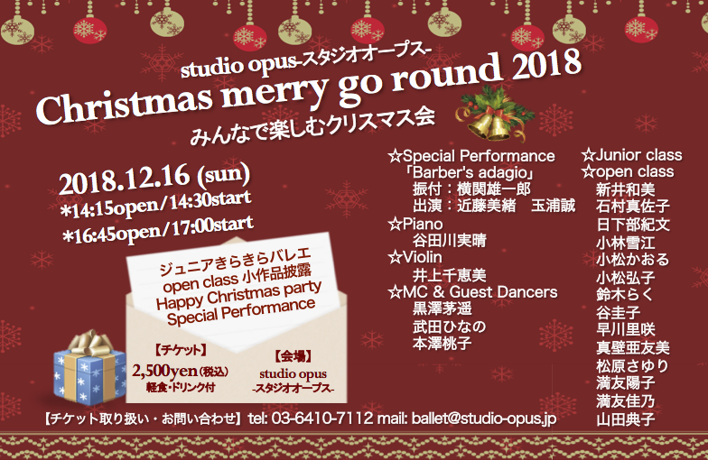 Christmas merry go round 2018-みんなで楽しむクリスマス会-