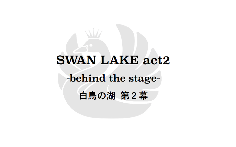 SWAN LAKE act2 -behind the stage-