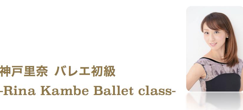 〈神戸里奈〉4/2(Tue) バレエ初級クラスstart!