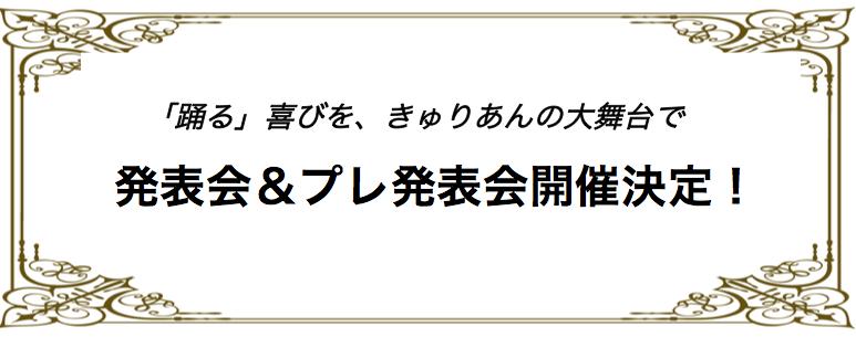 発表会&プレ発表会開催決定!