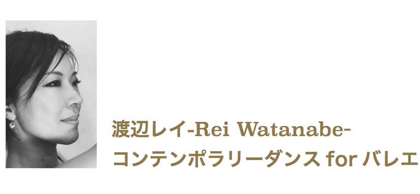 渡辺レイ-Rei Watanabe-コンテンポラリーダンスforバレエ