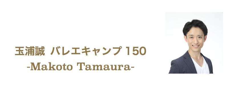 〈特別クラス〉玉浦バレエキャンプ150