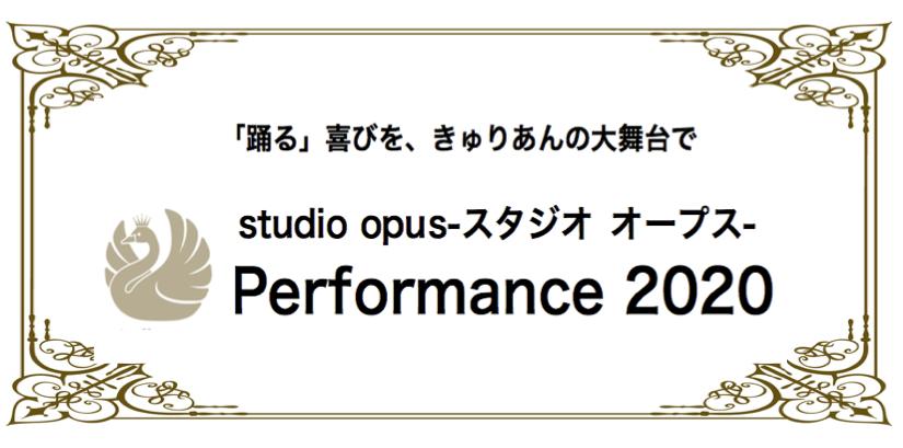 Performance 2020 open class 出演者募集!