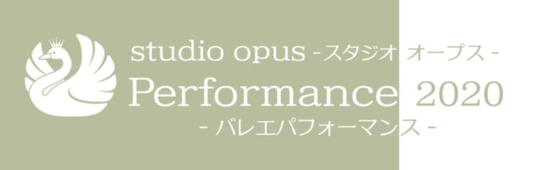 studio opus-スタジオ オープス-Performance 2020中止のお知らせ