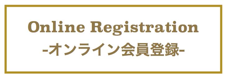 オンライン会員登録start!