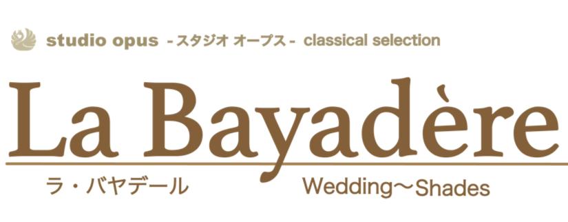 studio opus-スタジオ オープス-classical selection「La Bayadère-ラ・バヤデール 」Wedding〜Shades