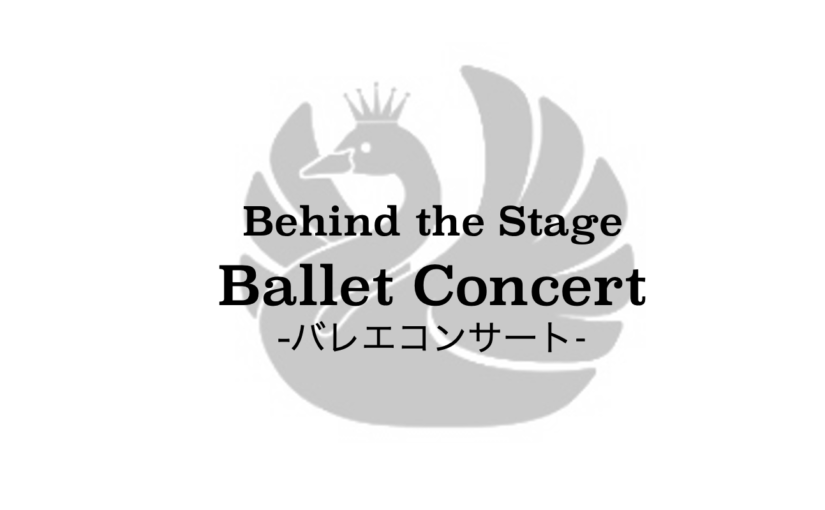 Behind the Stage  参加者募集