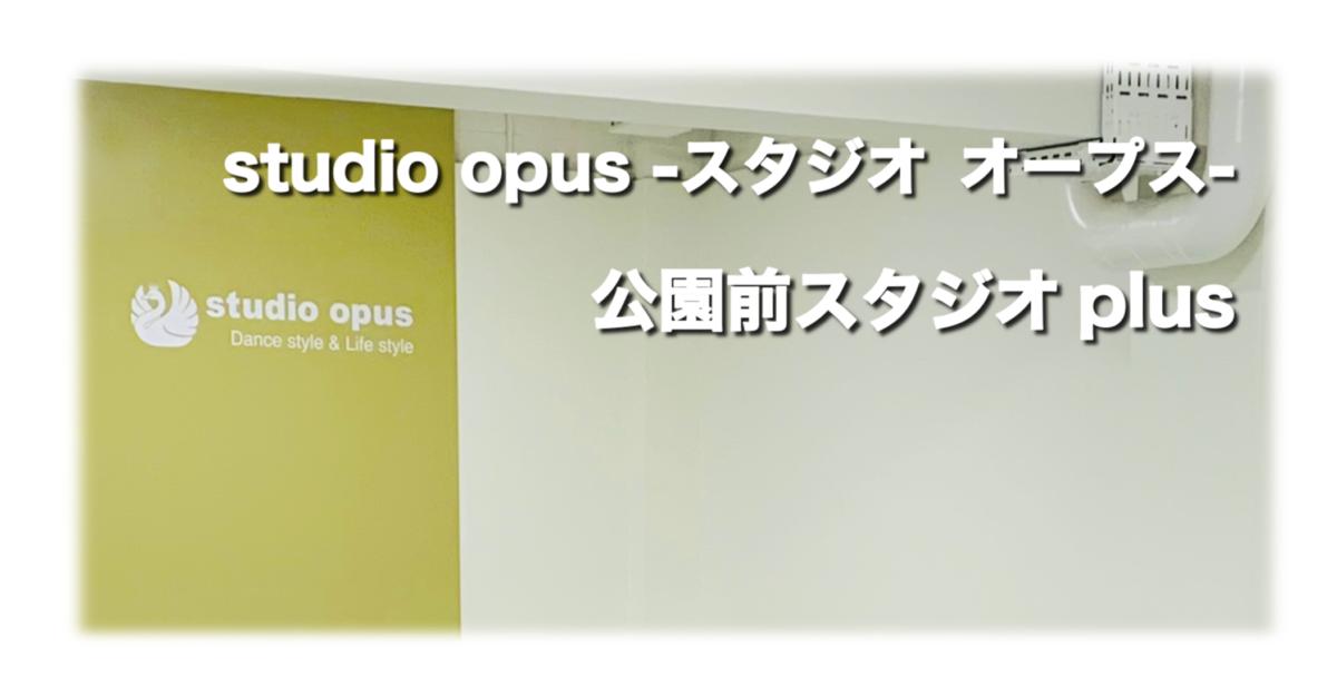 4/29(木・祝) 公園前スタジオplus内覧会!