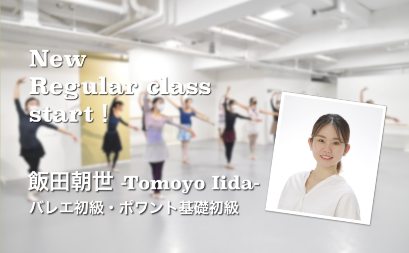 7/1(Thu)start!飯田朝世バレエ初級・ポワント基礎初級