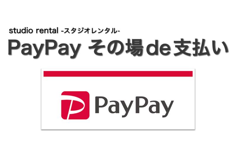 studio rental-スタジオ レンタル-『PayPay その場de支払い』