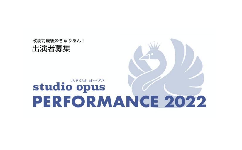【出演者募集】studio opus -スタジオオープス-PERFORMANCE 2022