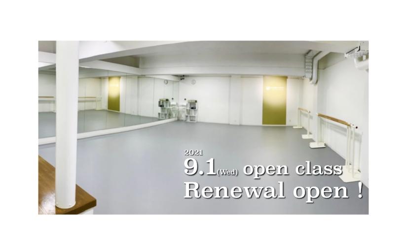 【open class Renewal】8/29無料体験レッスン!